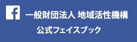 フェイスブック・バナー