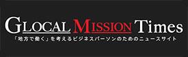 グローカルミッションタイムス・バナー