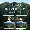 小菅村ポイントカード・バナー